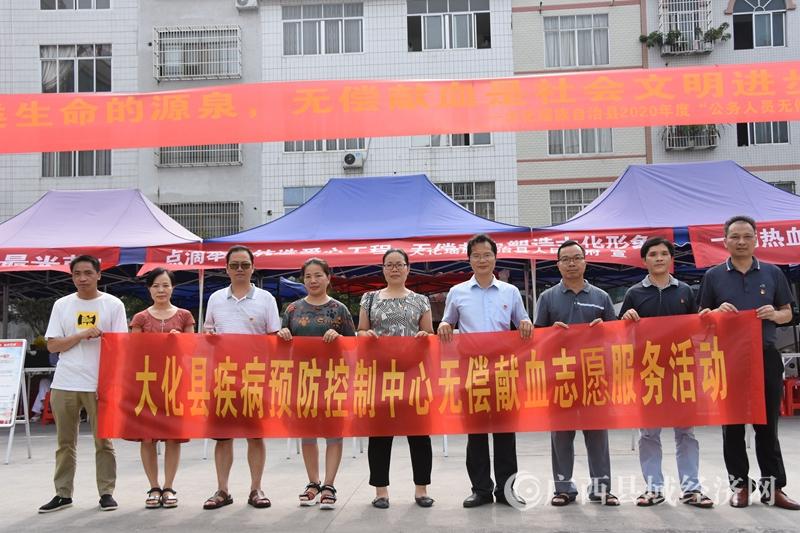 大化县疾病预防控制中心:积极参与无偿献血活动