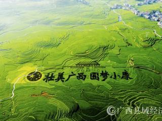 """南丹县:休闲农业把""""绿水青山""""变成""""快乐老家"""""""
