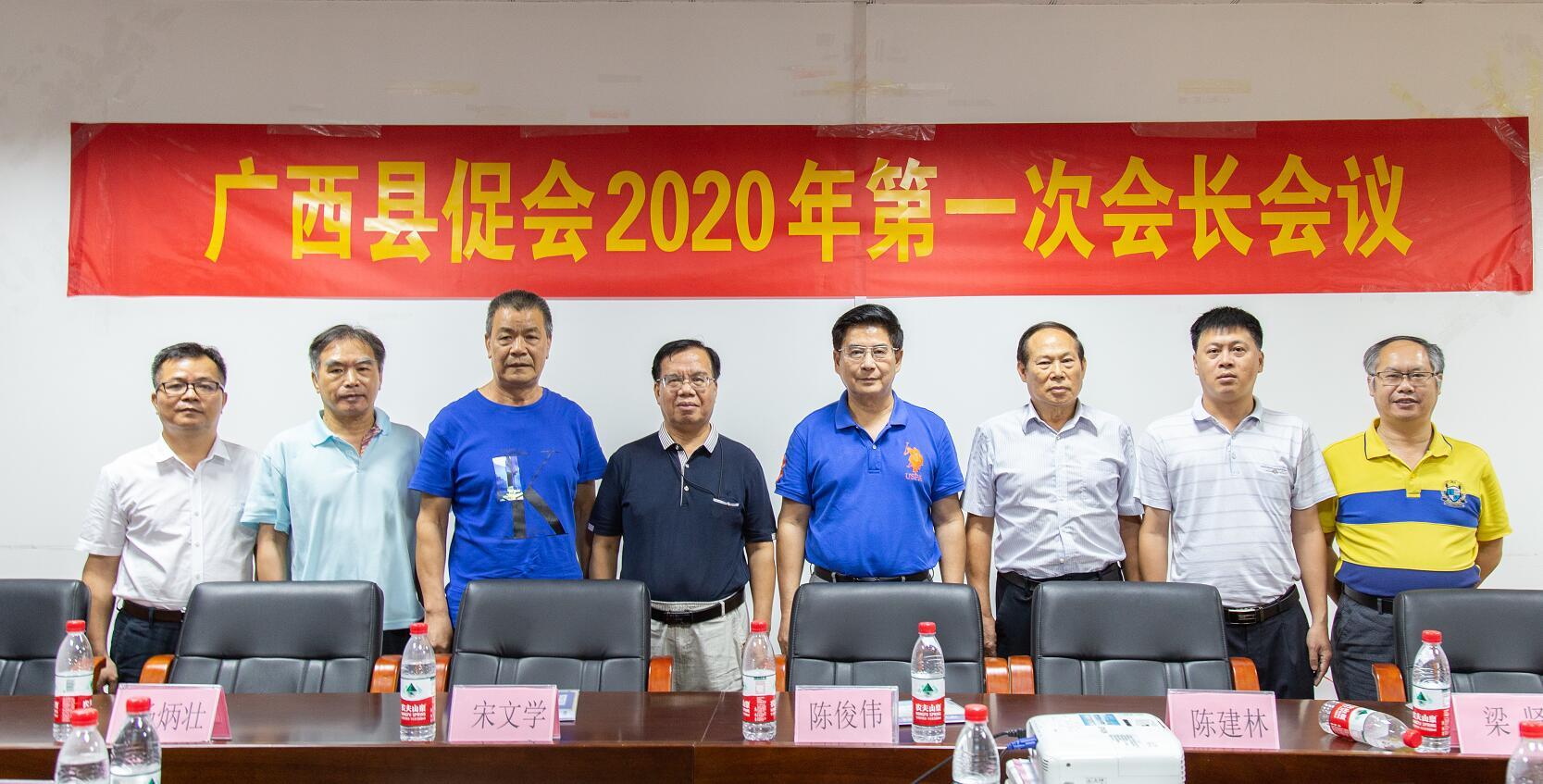 广西县促会2020年第一次会长会议召开 选举罗福坚为秘书长候选人