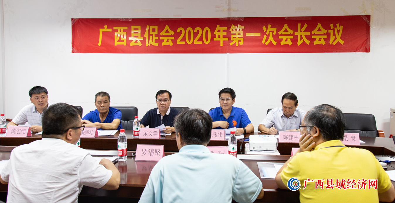 广西县促会2020年第一次会长会议召开 选举罗福坚为代秘书长