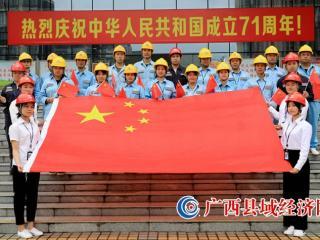"""广西融安:电力工人摆出""""国旗""""图案迎国庆"""