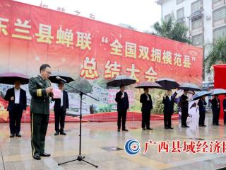 东兰县:蝉联全国双拥模范县 干群欢欣鼓舞强斗志