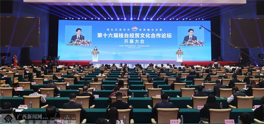 第十六届桂台经贸文化合作论坛在邕开幕
