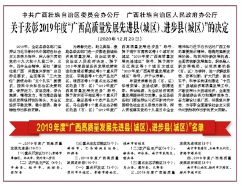 """关于表彰2019年度""""广西高质量发展先进县(城区)、进步县(城区)""""的决定"""