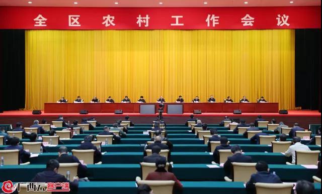 广西农村工作会议在南宁召开