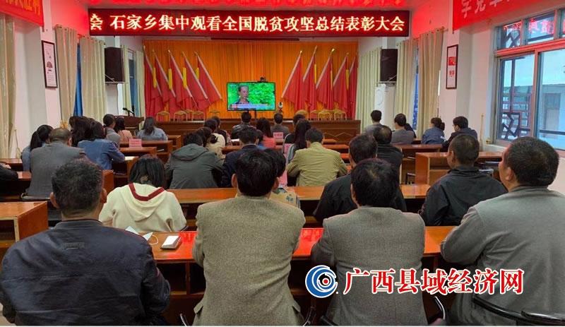 富川县石家乡:广大干部职工对习近平总书记在全国脱贫攻坚大会上的讲话反响热烈