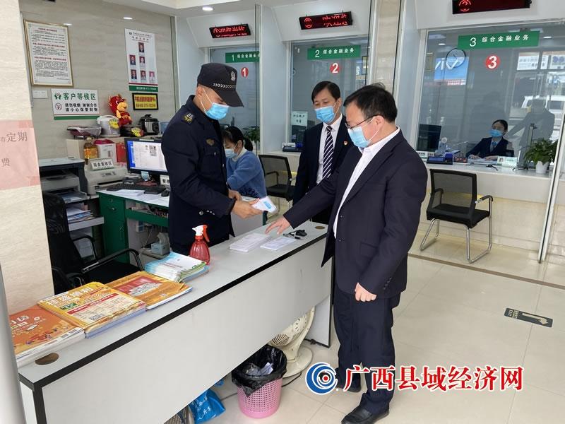 平南联社:开展节前疫情防控专项督查
