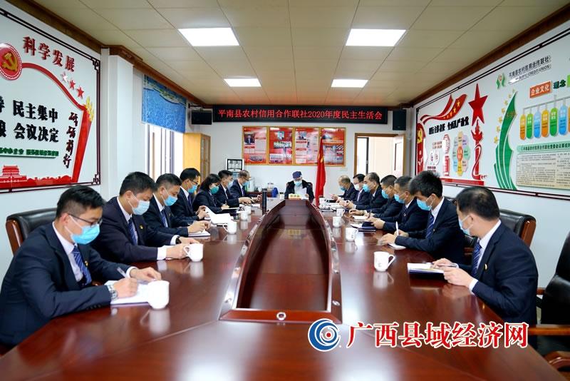 平南联社:将典型案件融入民主生活会,筑牢拒腐防变根基
