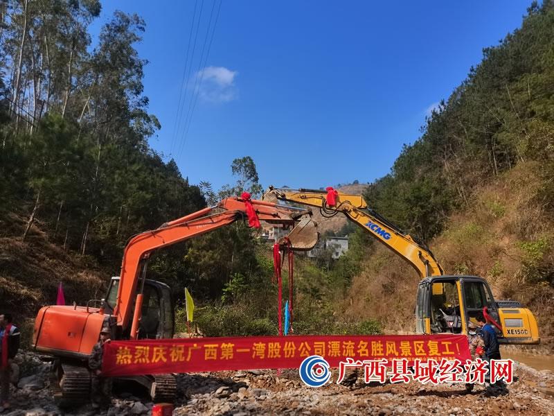 东兰县:东兰香河漂流旅游名胜风景区复工