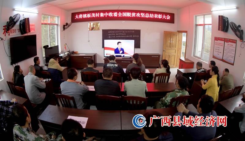 融安县:学习先进榜样  凝聚攻坚力量