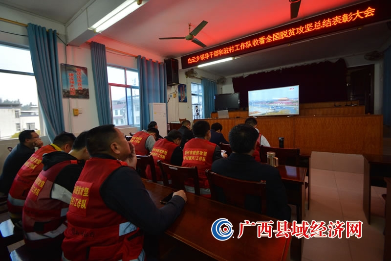 融水县:白云乡政府全体干部职工收看全国脱贫攻坚总结表彰大会直播