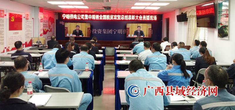 南方电网广西新电力集团宁明供电公司热议习近平总书记在全国脱贫攻坚