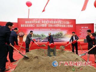 融安县:总投资45.01亿元重大项目集中开竣工