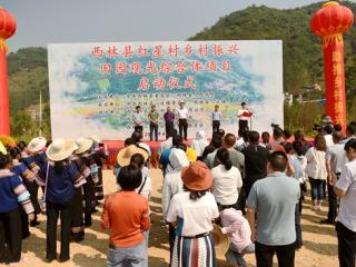 西林县:红星村乡村振兴田园观光综合体项目启动