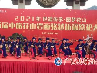 宁明举行花山岩画骆越祈福祭祀大典三月三活动