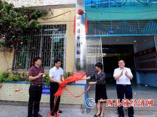 融安县乡村振兴局正式挂牌