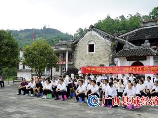 环江:重走红军路 铭记革命史