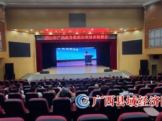 富川:组织参加2021年广西政务数据治理培训视频会