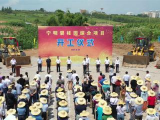 宁明县第三季度八个重大项目(第二批)开工