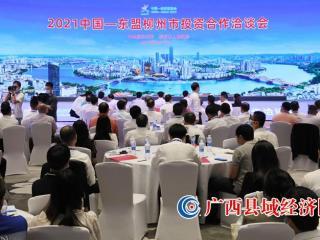 东博会融安成功签约25.2亿元项目