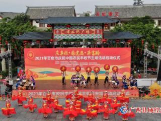 2021年百色市庆祝中国农民丰收节主场活动启动