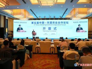 第五届中国-东盟农业合作论坛成功举办