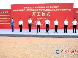420亿元!柳州市举行2021年三季度重大项目集中开竣工仪式