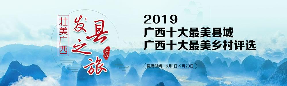 壮美广西 发县之旅――2019广西十大最美县域、广西十大最美乡村评选