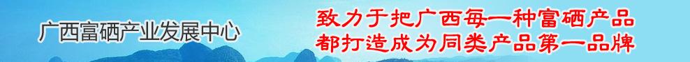 广西富硒产业发展中心简介