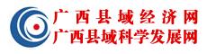 广西县域经济网