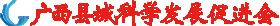 广西县域科学发展促进会