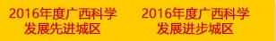 2016年度广西科学发展先进城区、进步城区