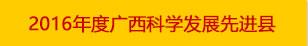 2016年度广西科学发展十佳县