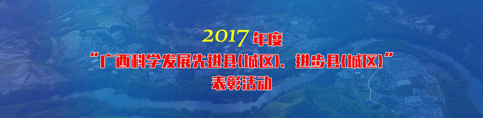 2017年度广西县域科学发展表彰活动