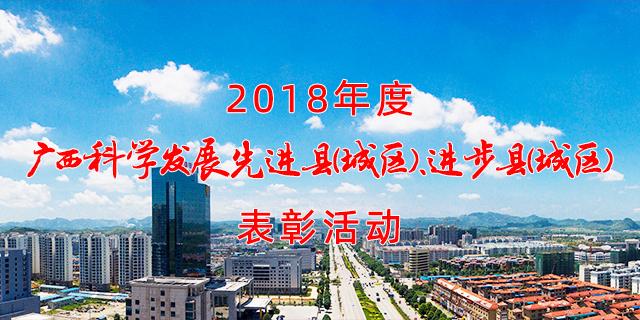 2018年度广西县域科学发展表彰活动