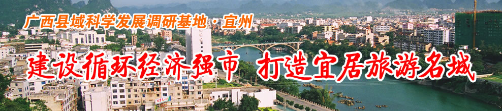 建设循环经济强市  打造宜居旅游名城