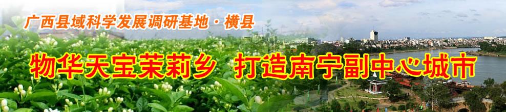 物华天宝茉莉乡  打造南宁副中心城市