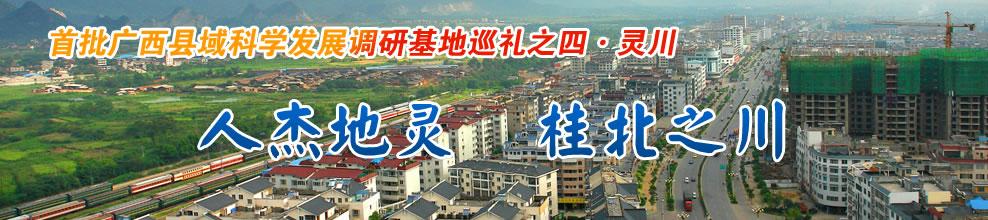 首批广西县域科学发展调研基地巡礼之四・灵川