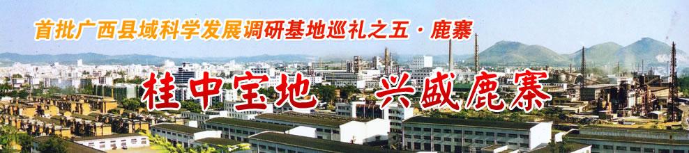 首批广西县域科学发展调研基地巡礼之五・鹿寨