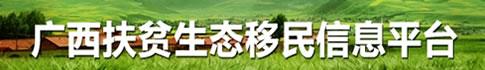 广西扶贫生态移民信息平台